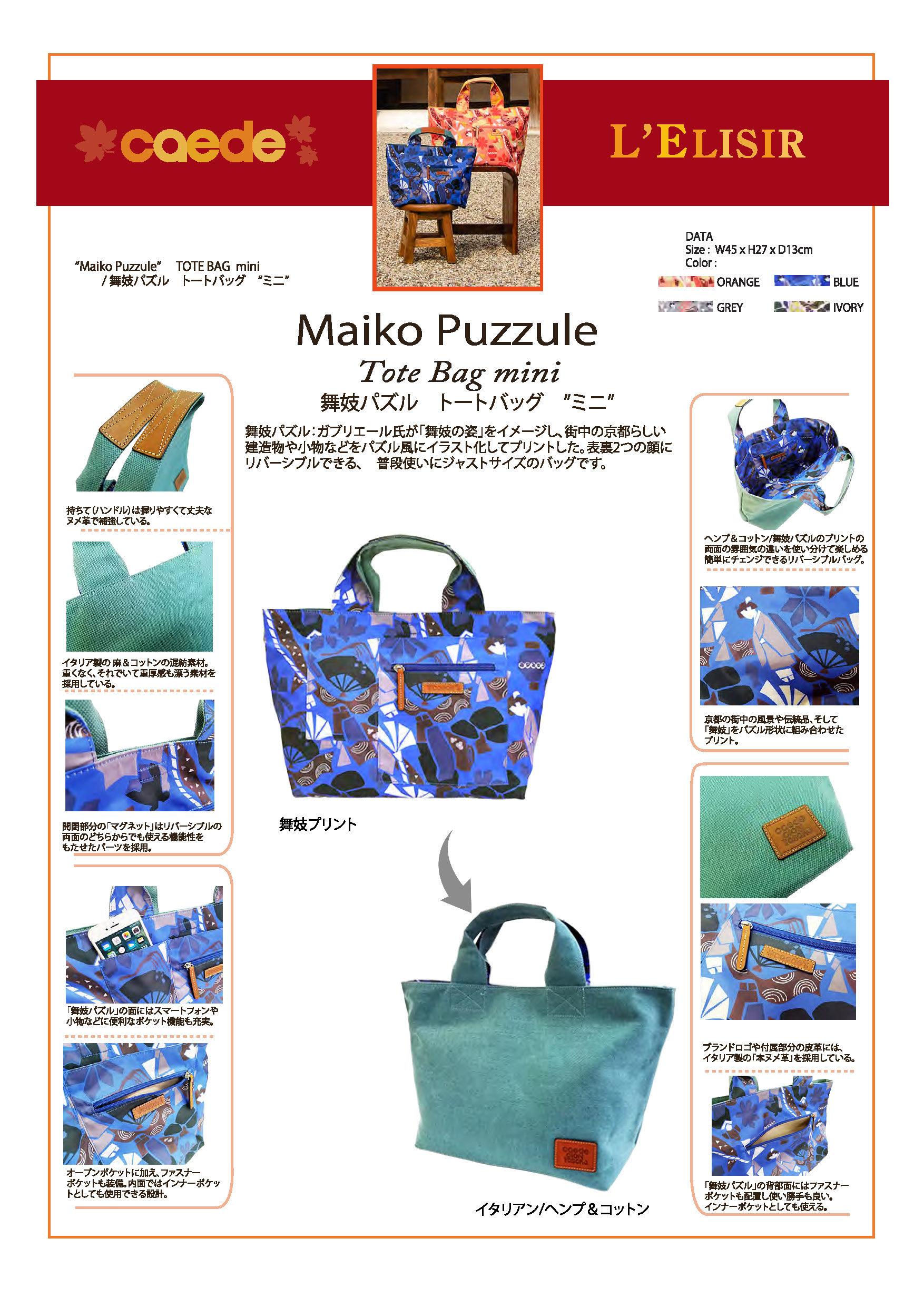 72664-maiko-puzzule tote mini機能説明