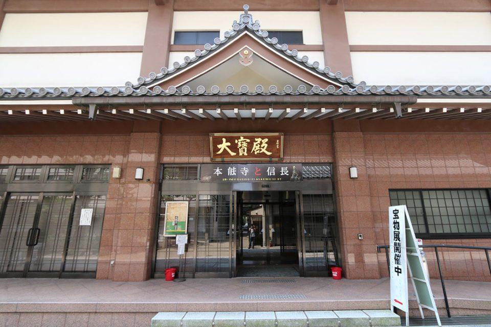 本能寺-大寶殿宝物館