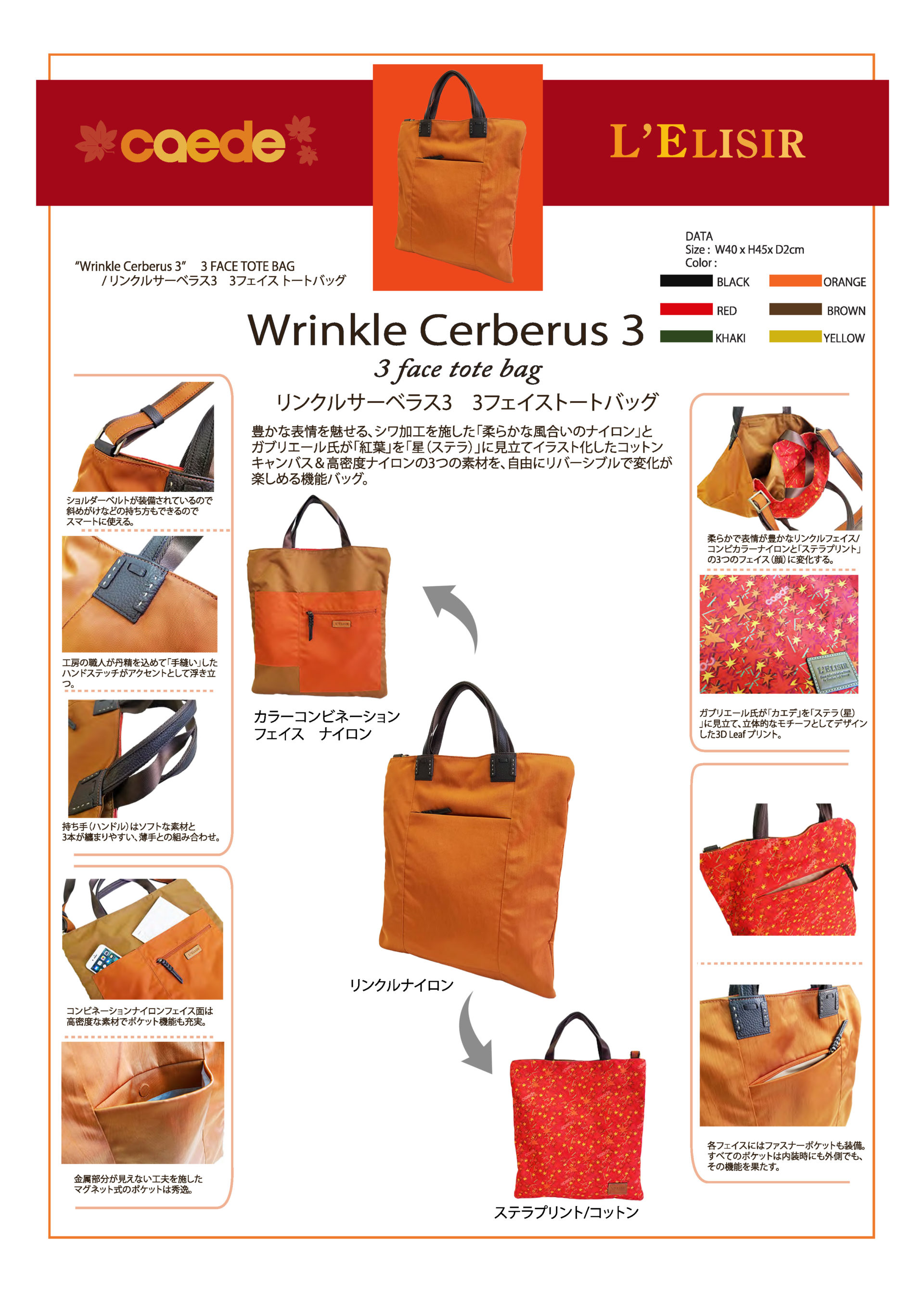 72921-wrinkle nylon 3face tote