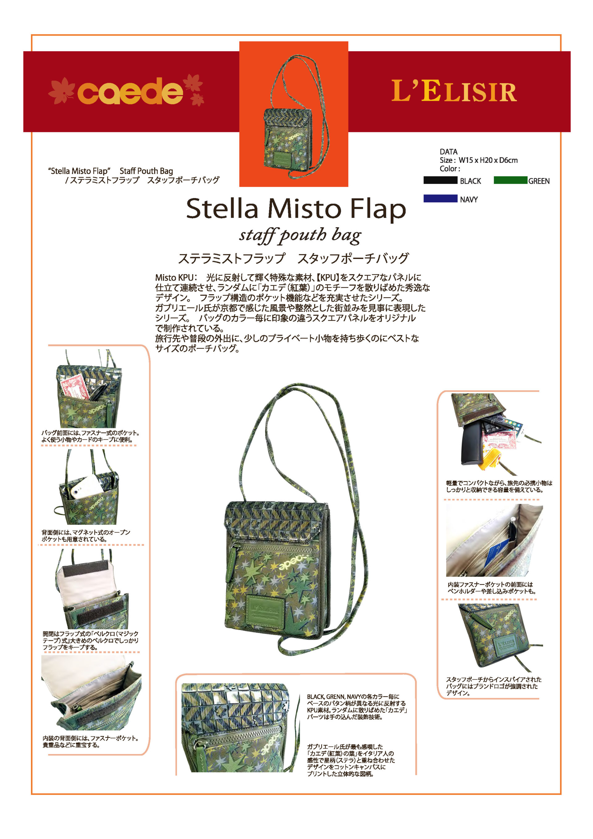 Stella Misto Flap Staff Pouth Bag | caede京都Collection