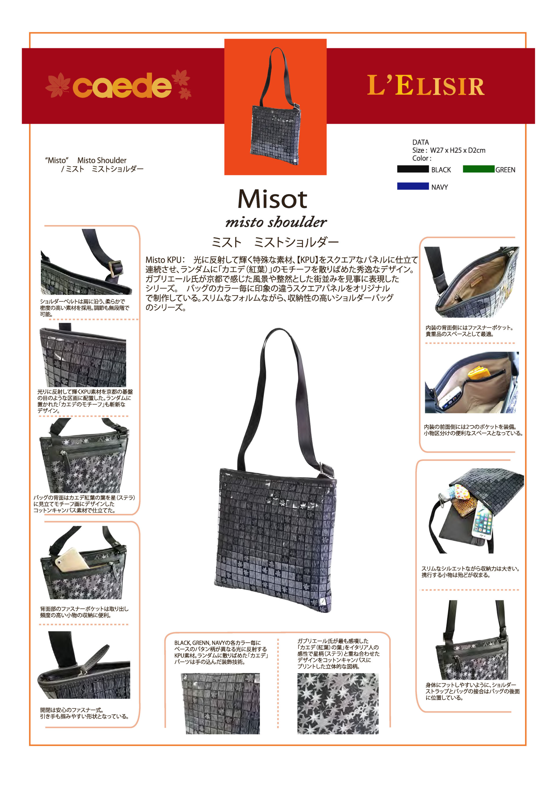 Misto Shoulder | caede京都Collection