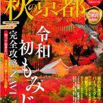 akinokyoto20190907-01