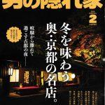 otokonokakurega_2020_02-1