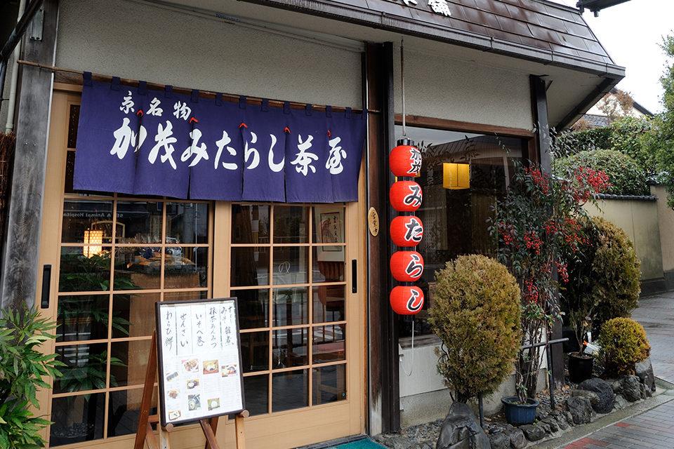 和京都下鴨神社有淵源的御手洗團子