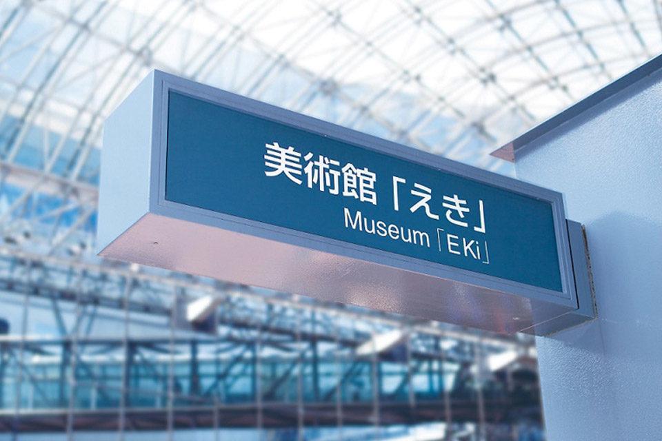 外出的途中,在京都站悠閒地欣賞藝術品怎麼樣?