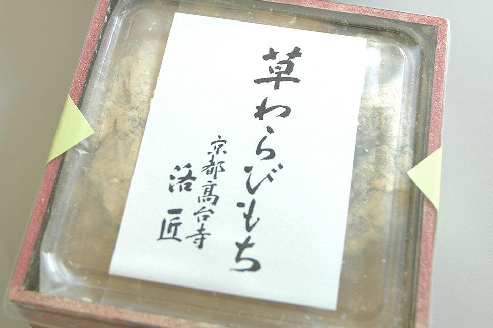 平安時代醍醐天皇也熱衷的蕨菜餅