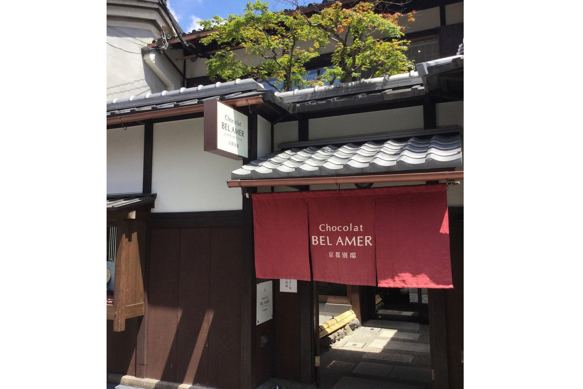 感謝BEL AMER京都別邸的巧克力!