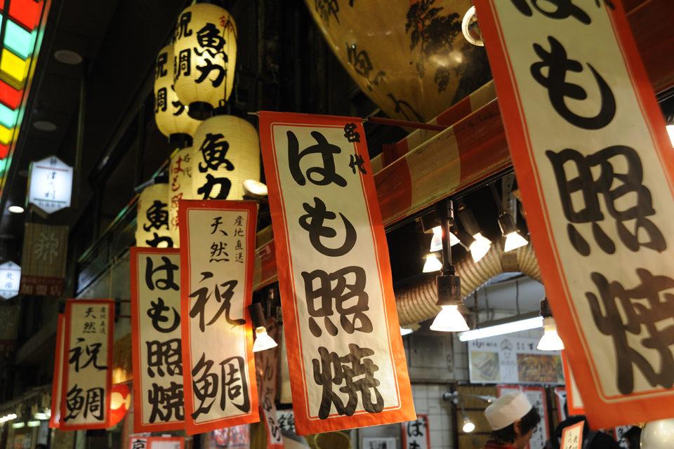 人和食材聚集的「錦市場」
