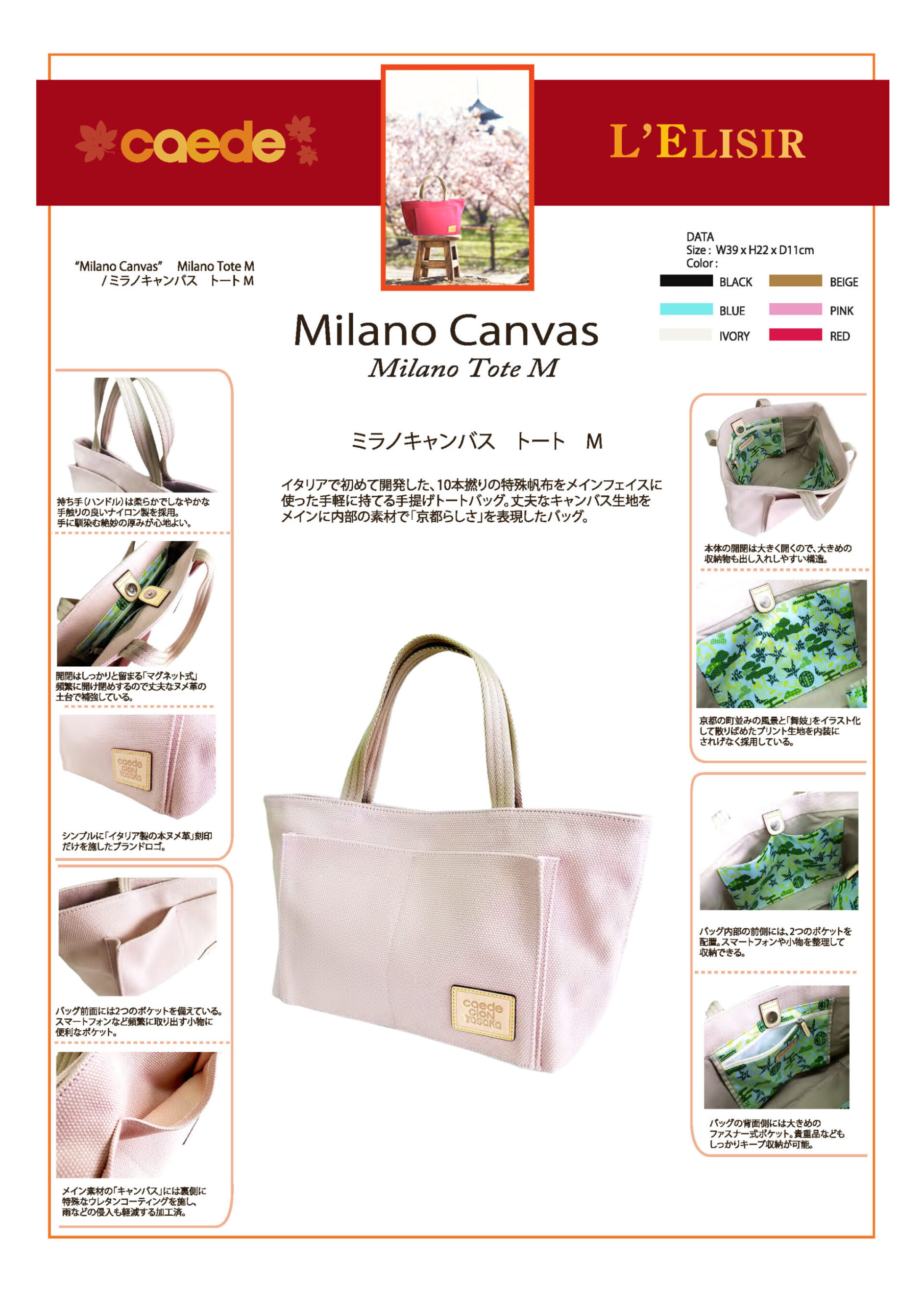 caedekyoto collection milano canvas